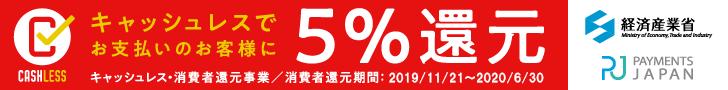 5%還元バナー