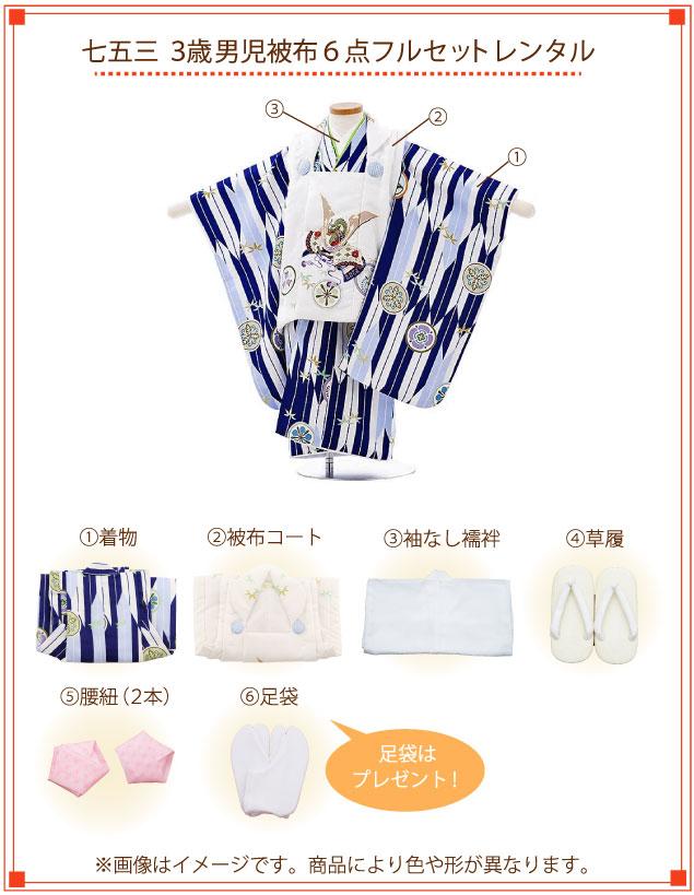 3歳男の子(正絹・被布)着付ご入り用フルセットの内容