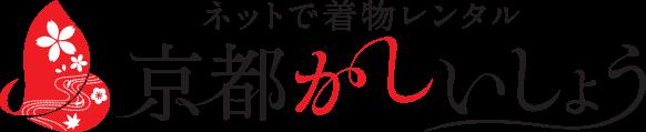 レンタル着物京都かしいしょう