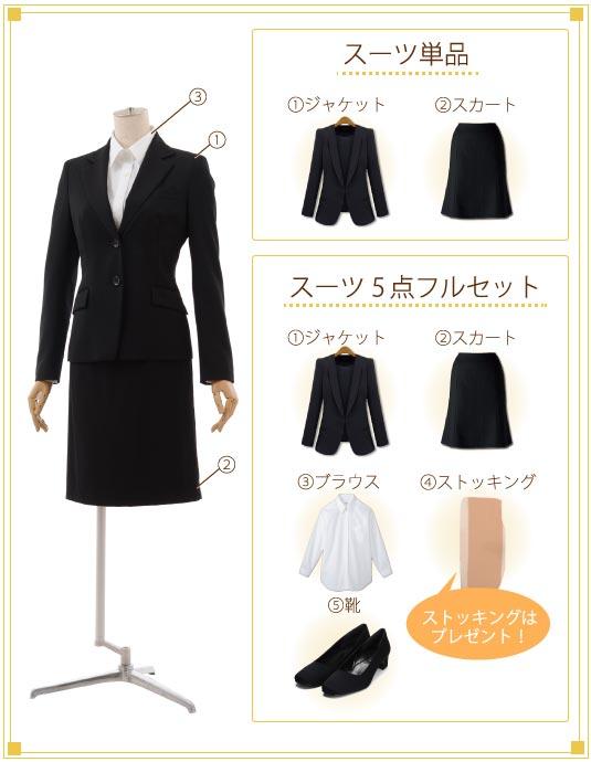 スーツ(女性)レンタル着付ご入り用フルセットの内容