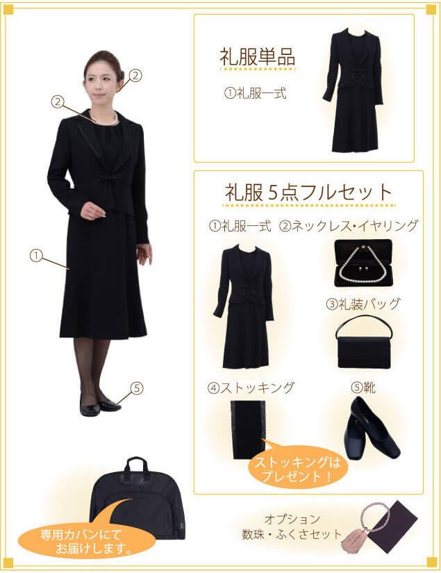 東京即日礼服(女性)着付ご入り用フルセットの内容