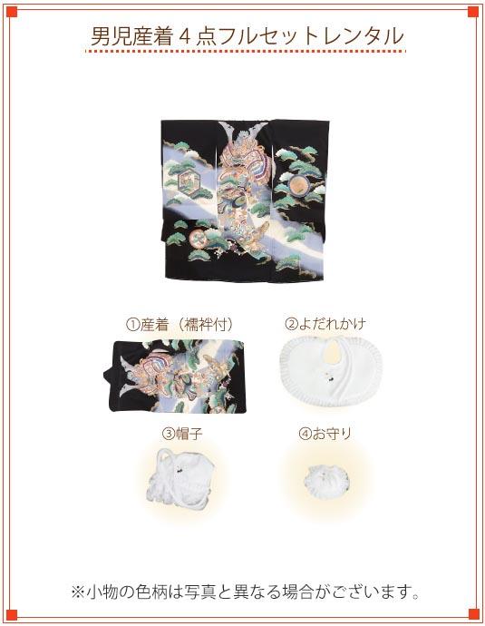 お宮参り用の産着レンタル(男の子)着付ご入り用フルセットの内容