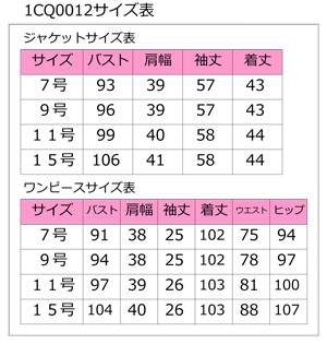 1cq0012_size