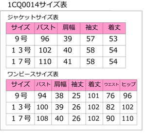 1cq0014_size