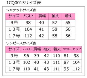 1cq0015_size