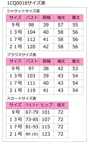 1cq0018_size