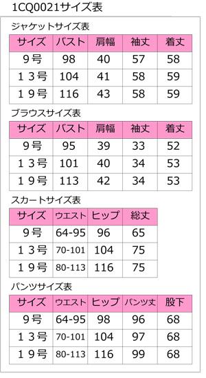 1cq0021_size