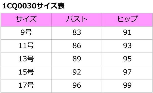 1cq0030_size