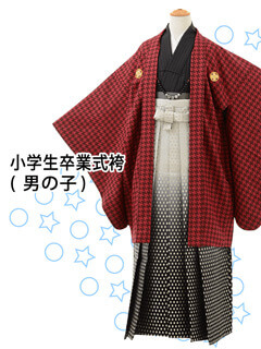 小学生袴(男児)レンタル