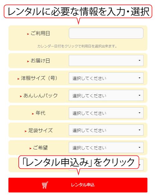 ご注文方法2