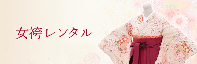 女袴レンタル