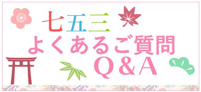 七五三Q&A