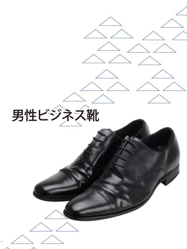 靴mensビジネス