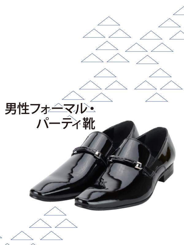 靴mensフォーマル