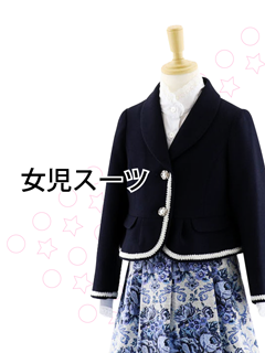 女児スーツ