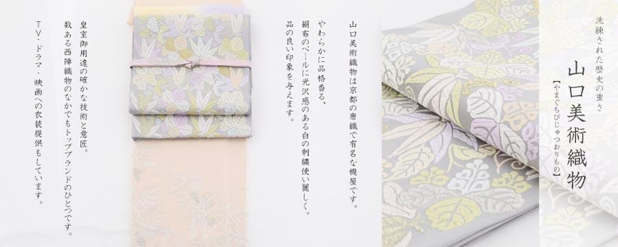 山口美術織物